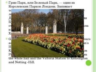 Грин Парк, или Зеленый Парк, — один из Королевских Парков Лондона. Занимает т