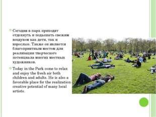Сегодня в парк приходят отдохнуть и подышать свежим воздухом как дети, так и