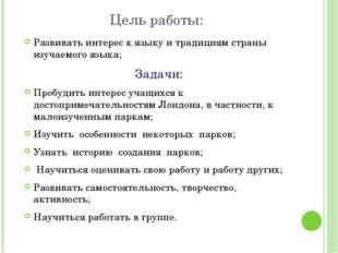 Цель работы: Развивать интерес к языку и традициям страны изучаемого языка; З