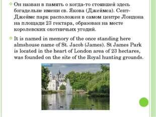 Он назван в память о когда-то стоявшей здесь богадельне имени св. Якова (Джей