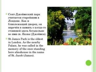 Сент-Джеймсский парк считается старейшим в Лондоне. Как и близлежащий дворец,