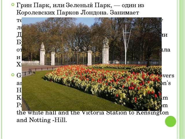 Грин Парк, или Зеленый Парк, — один из Королевских Парков Лондона. Занимает т...