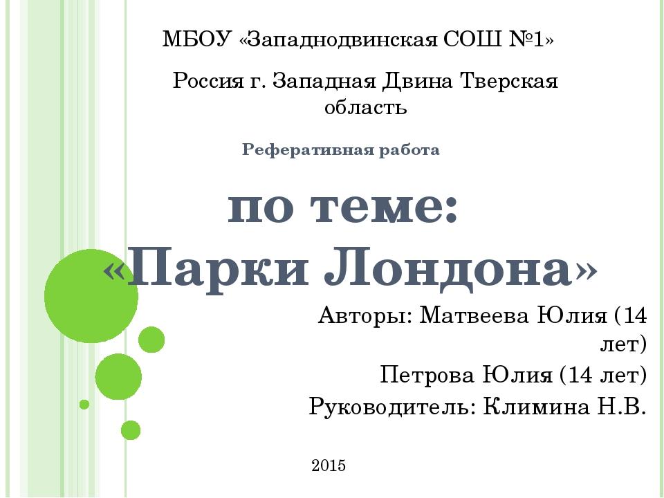по теме: «Парки Лондона» Реферативная работа Авторы: Матвеева Юлия (14 лет) П...