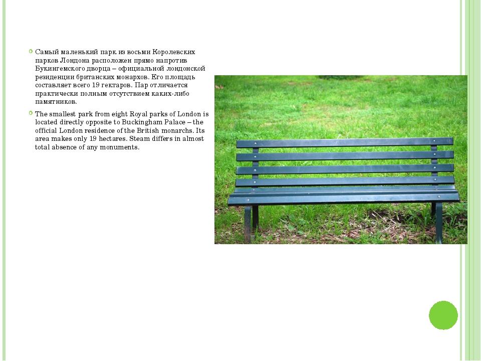 Самый маленький парк из восьми Королевских парков Лондона расположен прямо на...