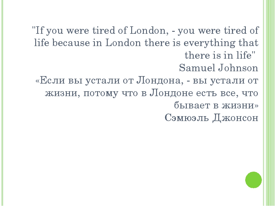 """If you were tired of London, - you were tired of life because in London the..."