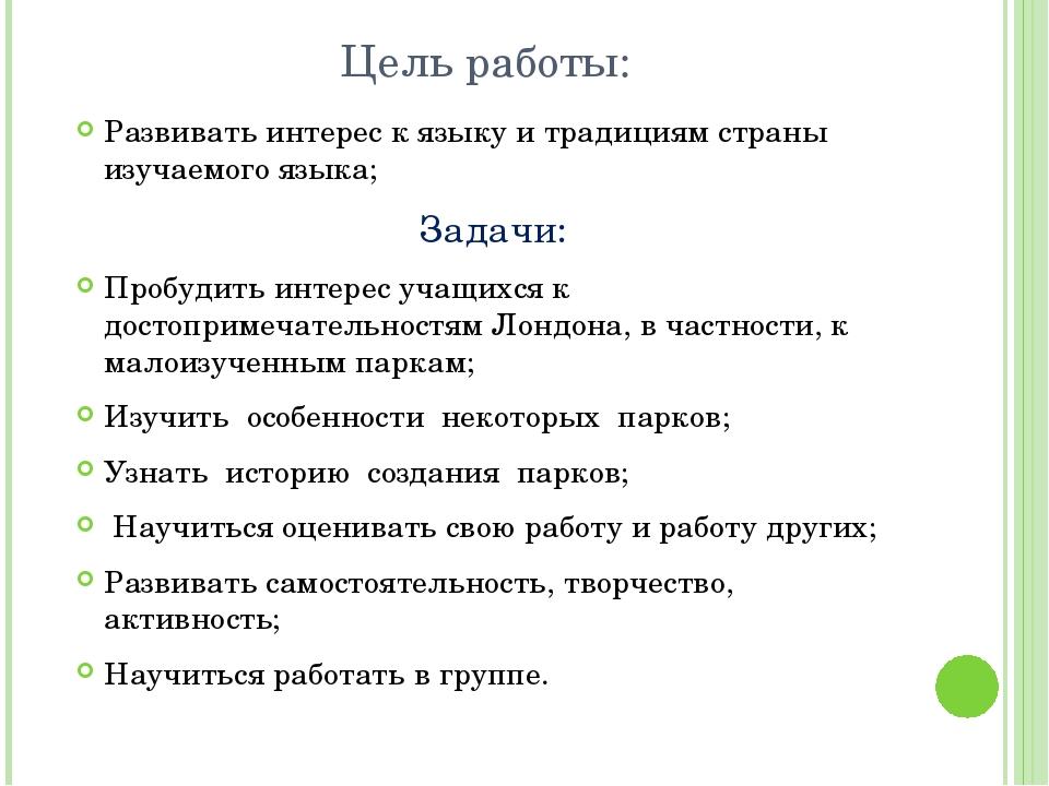Цель работы: Развивать интерес к языку и традициям страны изучаемого языка; З...