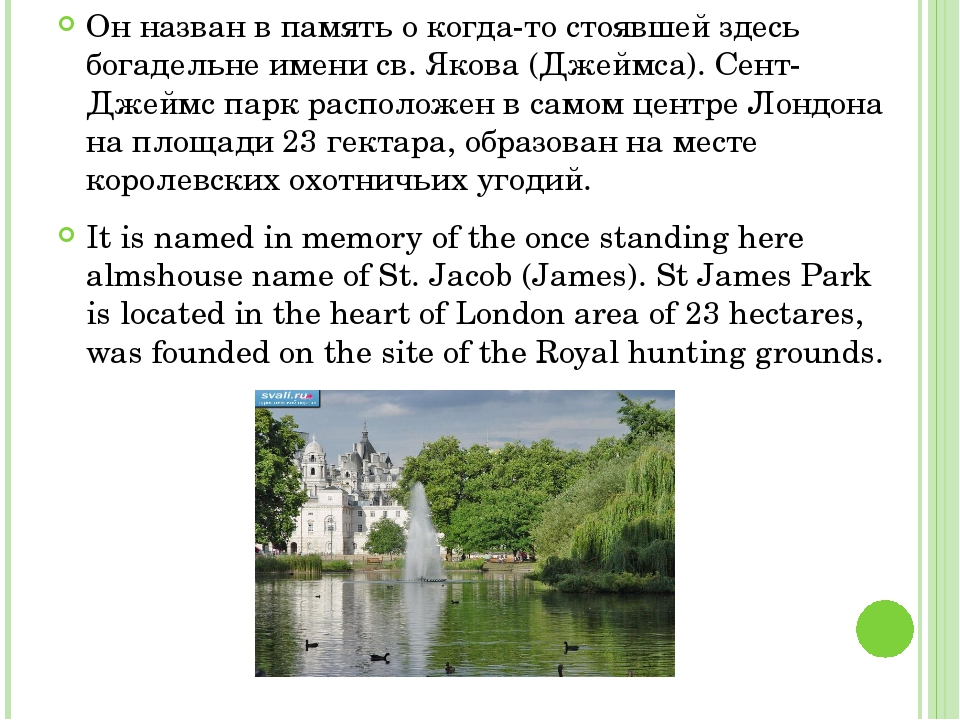 Он назван в память о когда-то стоявшей здесь богадельне имени св. Якова (Джей...