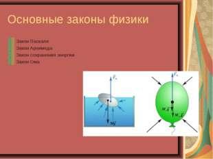 Основные законы физики Закон Паскаля Закон Архимеда Закон сохранения энергии