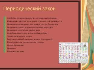 Периодический закон Свойства атомов и веществ, которые они образуют Изменение