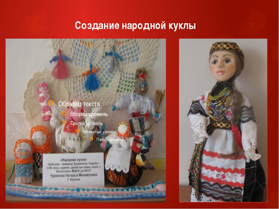 Создание народной куклы