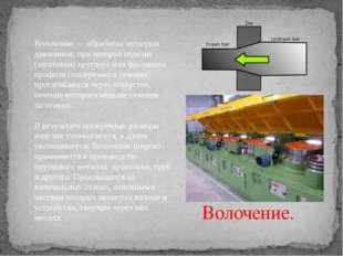 Волочение. Волочение — обработка металлов давлением, при которой изделия (заг
