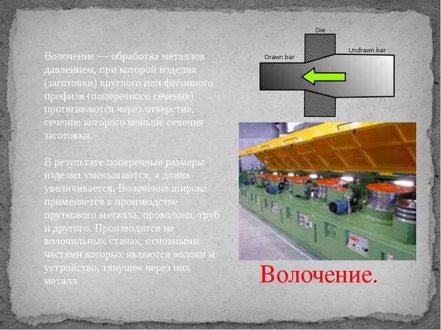 Волочение. Волочение — обработка металлов давлением, при которой изделия (заг...
