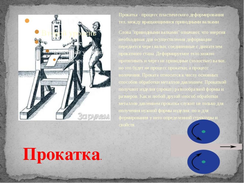 Прокатка - процесс пластического деформирования тел, между вращающимися приво...