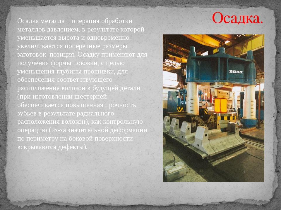 Осадка. Осадка металла – операция обработки металлов давлением, в результате...