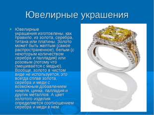 Ювелирные украшения Ювелирные украшенияизготовлены, как правило, из золота,