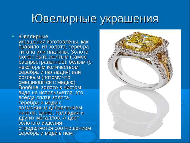 Ювелирные украшения Ювелирные украшенияизготовлены, как правило, из золота,...