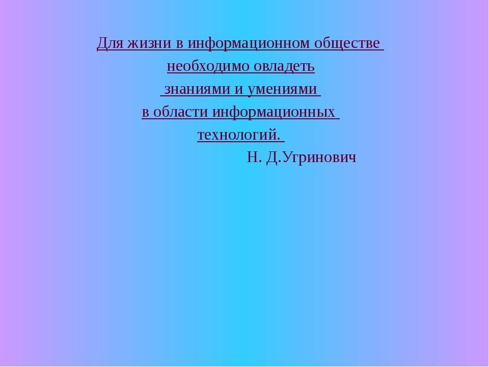 Для жизни в информационном обществе необходимо овладеть знаниями и умениями в...