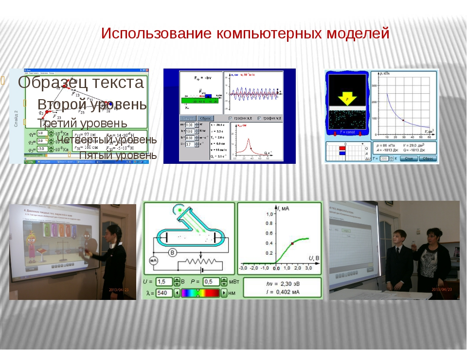 Использование компьютерных моделей