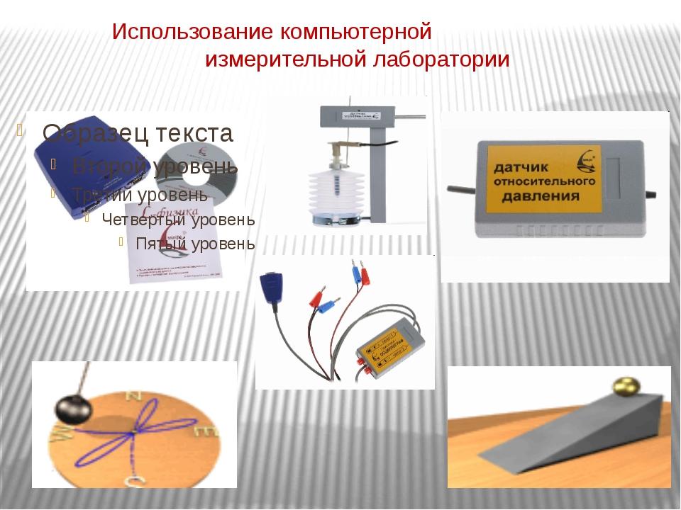 Использование компьютерной измерительной лаборатории