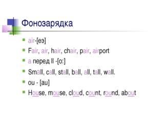 Фонозарядка air-[еэ] Fair, air, hair, chair, pair, airport а перед ll -[o:] S