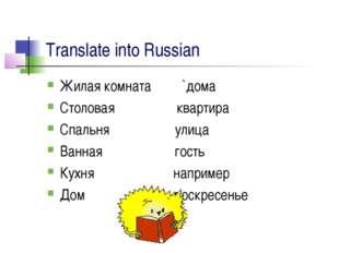 Translate into Russian Жилая комната `дома Столовая квартира Спальня улица Ва