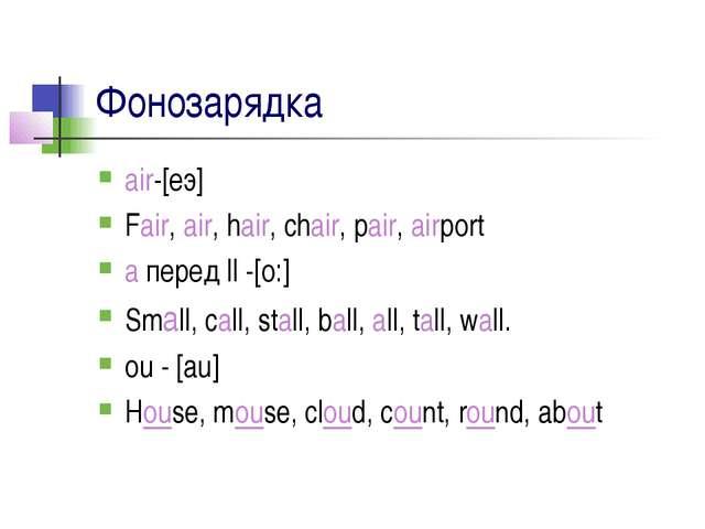 Фонозарядка air-[еэ] Fair, air, hair, chair, pair, airport а перед ll -[o:] S...