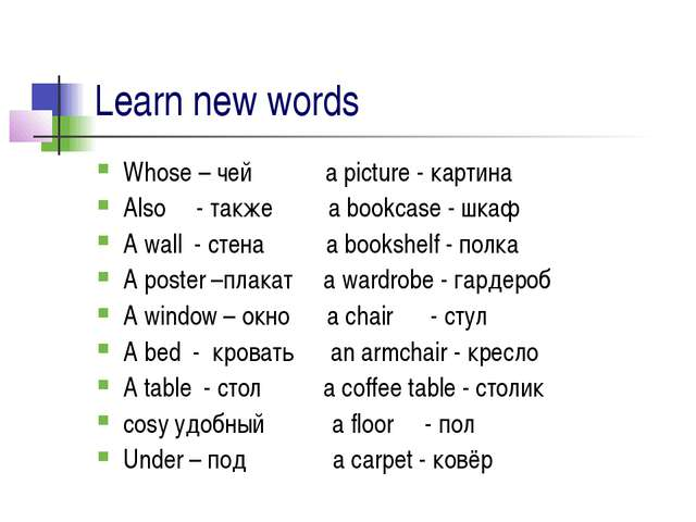 Learn new words Whose – чей a picture - картина Also - также a bookcase - шка...