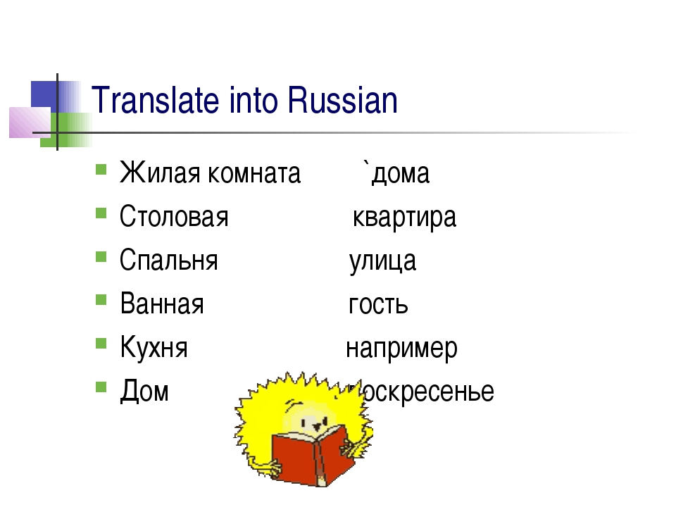 Translate into Russian Жилая комната `дома Столовая квартира Спальня улица Ва...