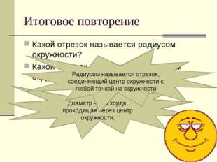 Итоговое повторение Какой отрезок называется радиусом окружности? Какой отрез