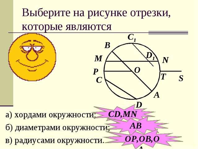 Выберите на рисунке отрезки, которые являются а) хордами окружности; б) диаме...