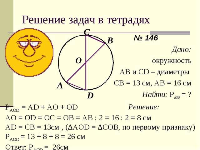 Решение задач в тетрадях № 146 Дано: окружность АВ и СD – диаметры СВ = 13 см...