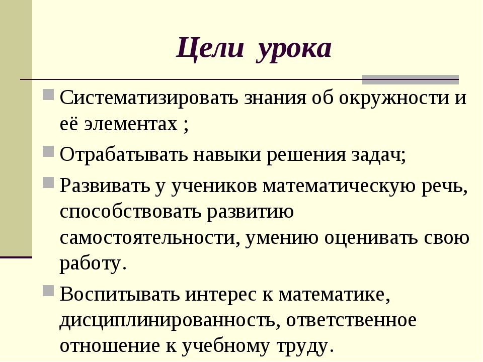 Цели урока Систематизировать знания об окружности и её элементах ; Отрабатыва...