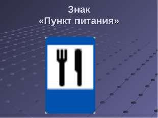 Знак «Пункт питания»