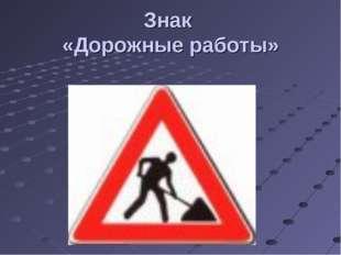 Знак «Дорожные работы»