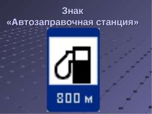 Знак «Автозаправочная станция»