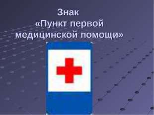 Знак «Пункт первой медицинской помощи»