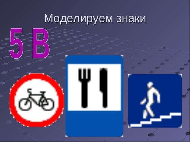 Моделируем знаки
