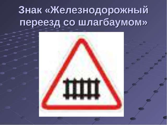 Знак «Железнодорожный переезд со шлагбаумом»