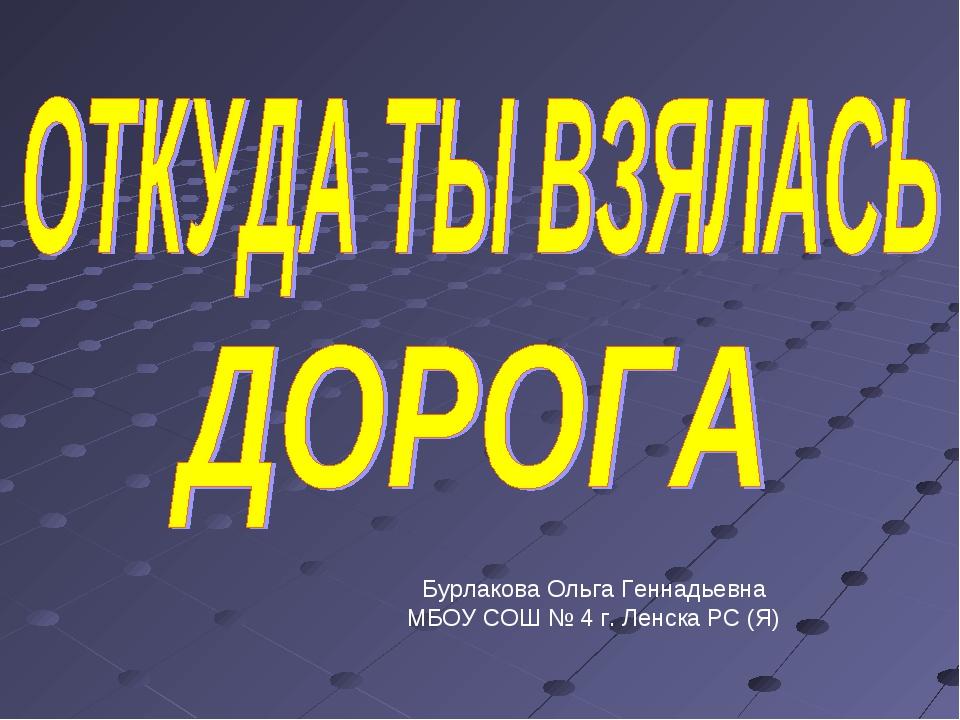 Бурлакова Ольга Геннадьевна МБОУ СОШ № 4 г. Ленска РС (Я)