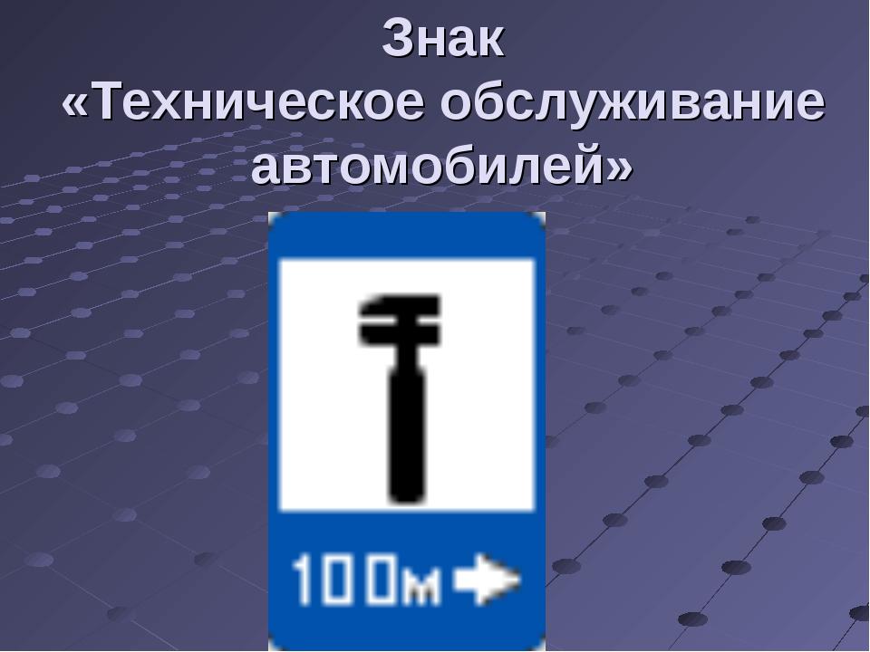 Знак «Техническое обслуживание автомобилей»