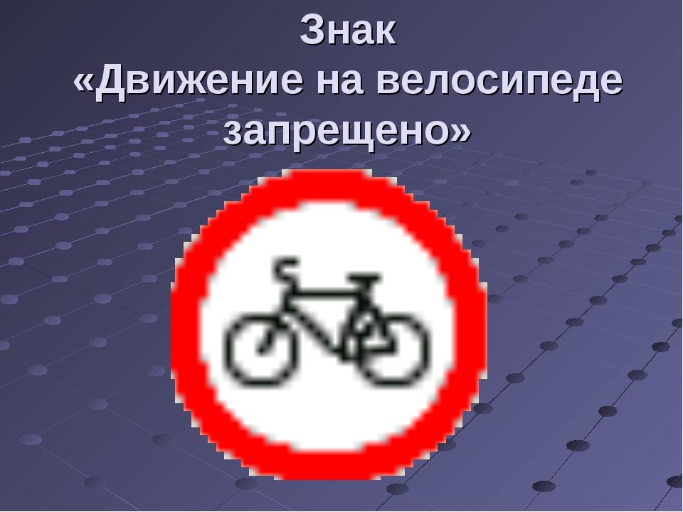 Знак «Движение на велосипеде запрещено»
