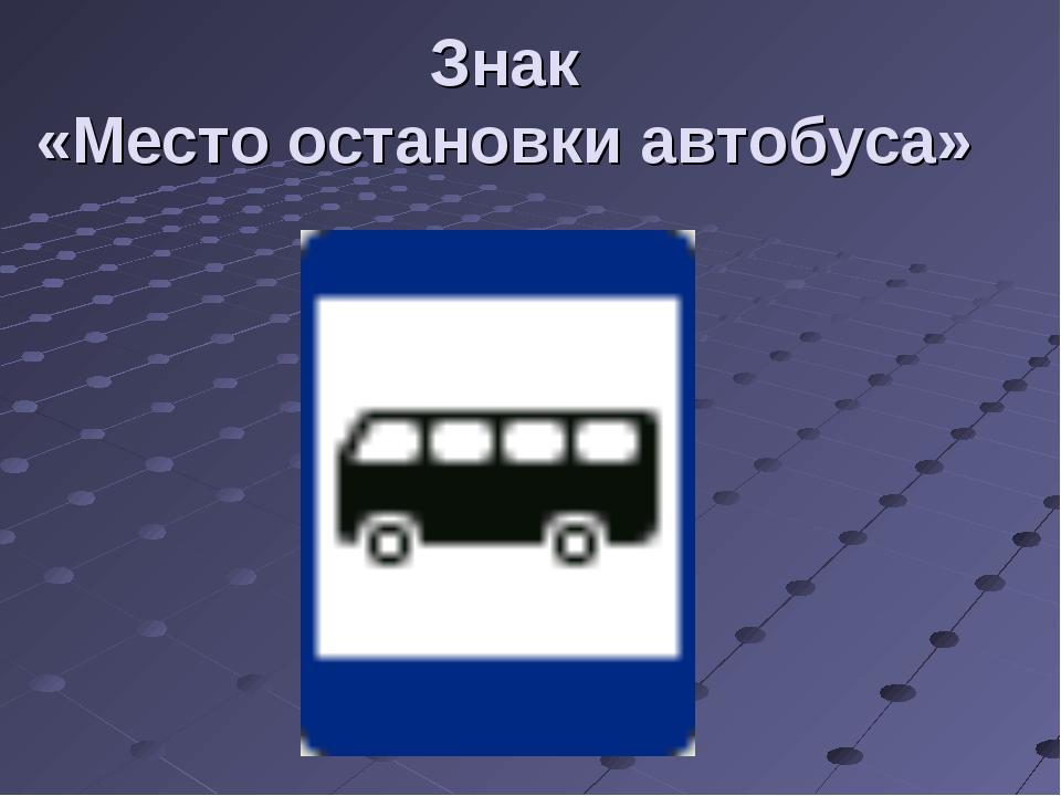 Знак «Место остановки автобуса»