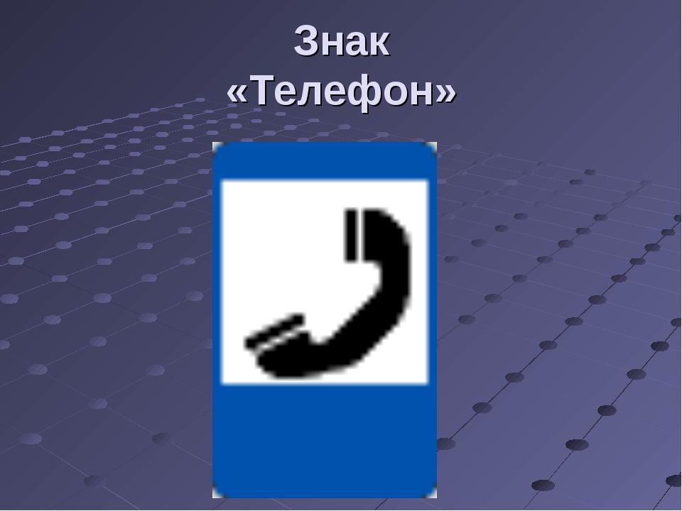 Знак «Телефон»