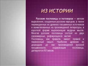 Русские пословицы и поговорки — меткие выражения, созданные русским народом,