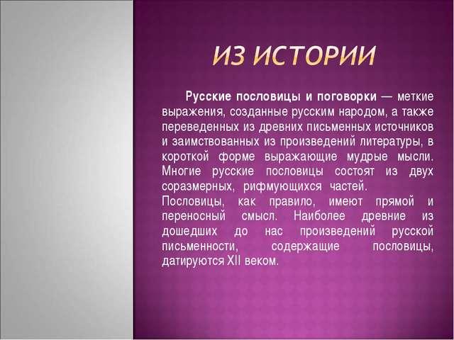 Русские пословицы и поговорки — меткие выражения, созданные русским народом,...