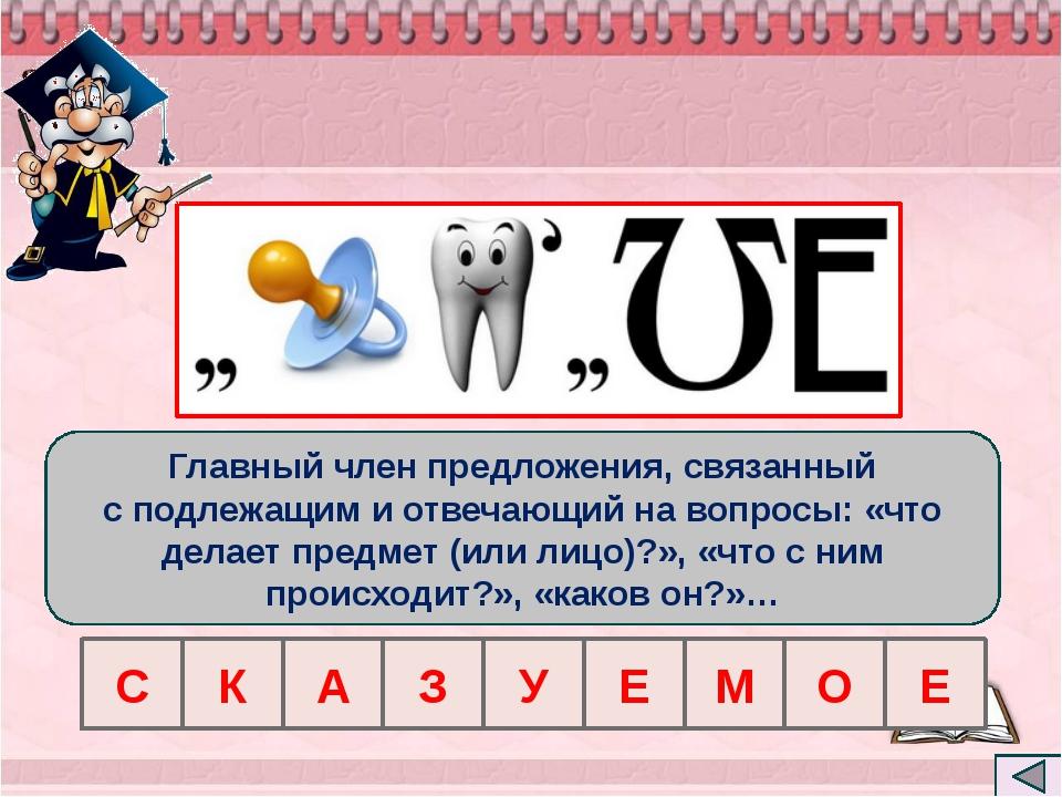 Ребус связанный с русским языком