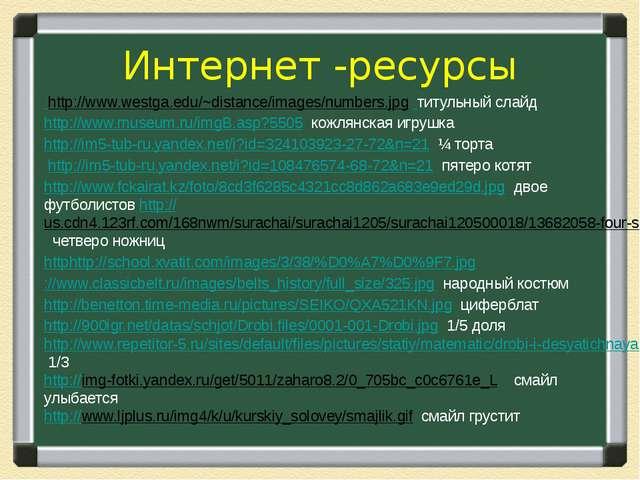 Интернет -ресурсы http://www.westga.edu/~distance/images/numbers.jpg титульны...