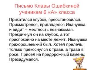 Письмо Клавы Ошибкиной ученикам 6 «А» класса Прикатился клубок, преостановилс