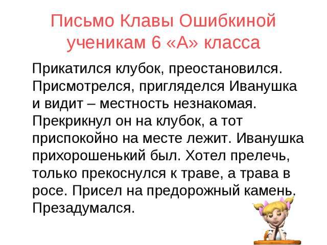 Письмо Клавы Ошибкиной ученикам 6 «А» класса Прикатился клубок, преостановилс...