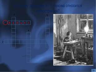 К какому рассказу А.П. Чехова относится иллюстрация? Н Ь К А 1 В А 3 2 4 5